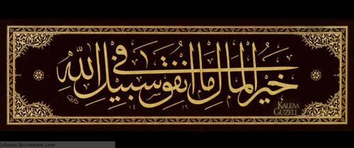 calligrapher Dawood Becktash13 by ACalligraphy
