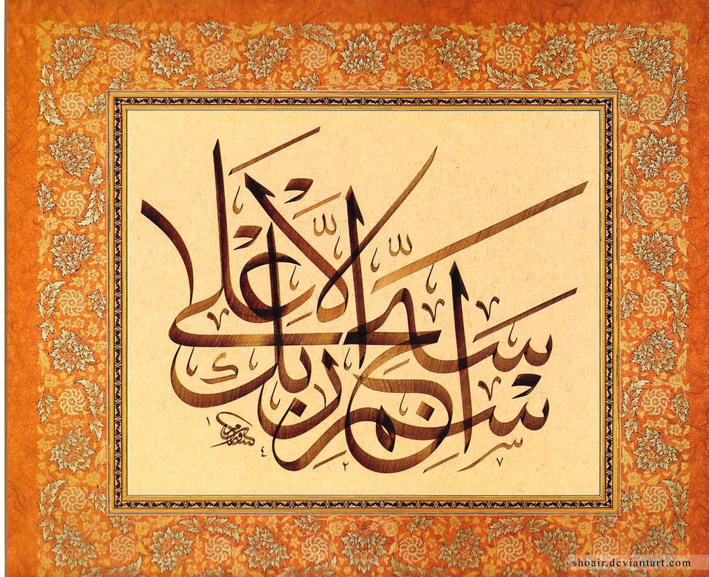 Calligrapher Wesam Shawkat 2 By Acalligraphy On Deviantart