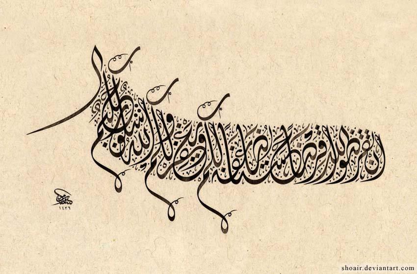 calligrapher Wesam Shawkat 3