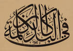 calligrapher Wesam Shawkat 5