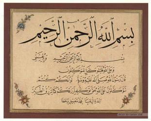 calligrapher Muhammad Shafiq 3 by ACalligraphy