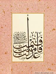 calligrapher Adnan Sheikh 5 by ACalligraphy