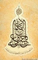 calligrapher Adnan Sheikh 7 by ACalligraphy