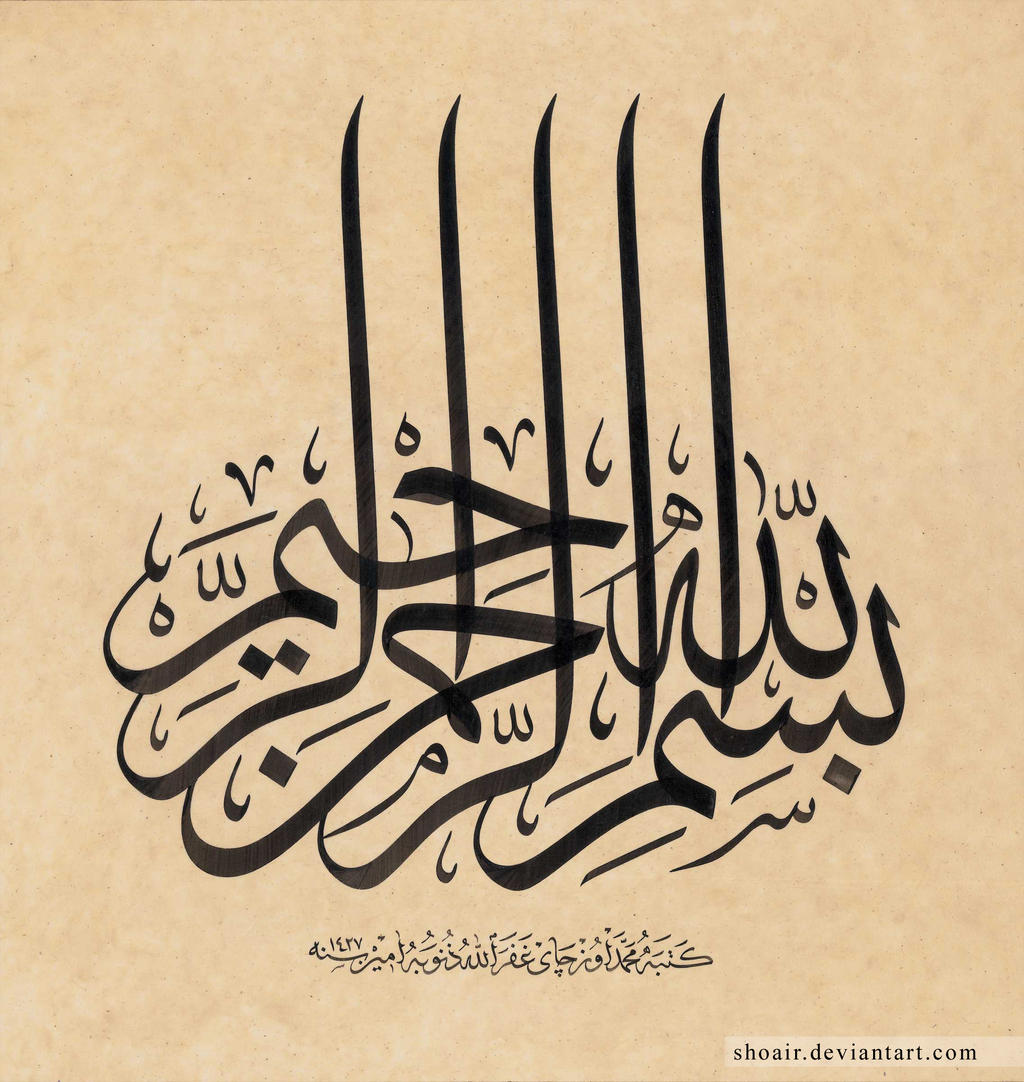 In The Name Of Allah by Ozcay by ACalligraphy on DeviantArt