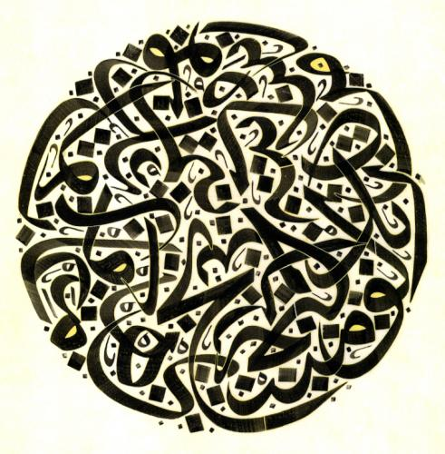 calligraphy in circle