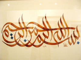 Basmalah By Wesam by ACalligraphy