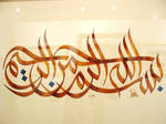 Basmalah By Wesam