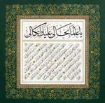 Abbas Baghdady 2