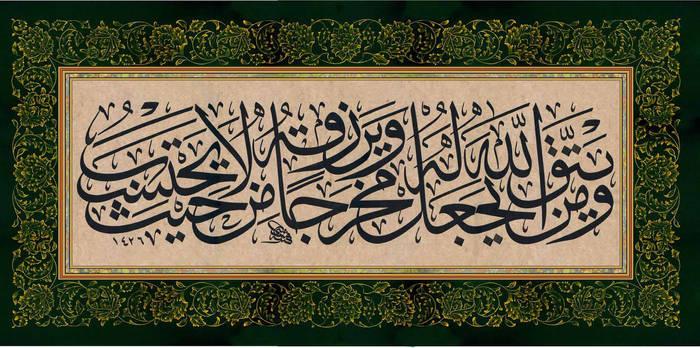 Fear Allah By Mothanna