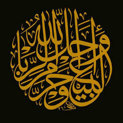 Mothanna Thuluth style by ACalligraphy