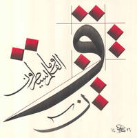 What amazing composition by ACalligraphy