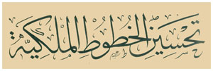 Sayed Ibrahim by ACalligraphy