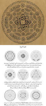 7elya calligraphy