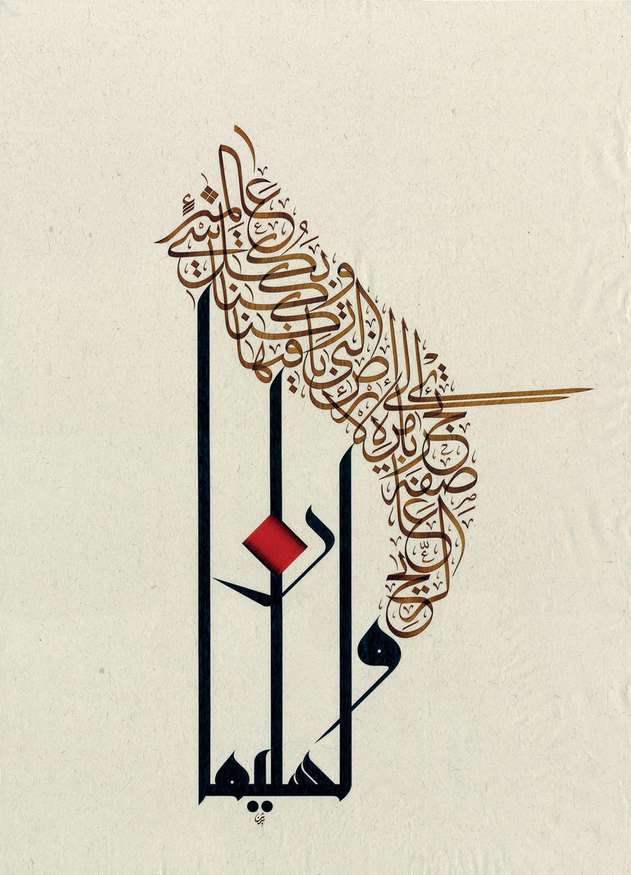 Soliman by ACalligraphy
