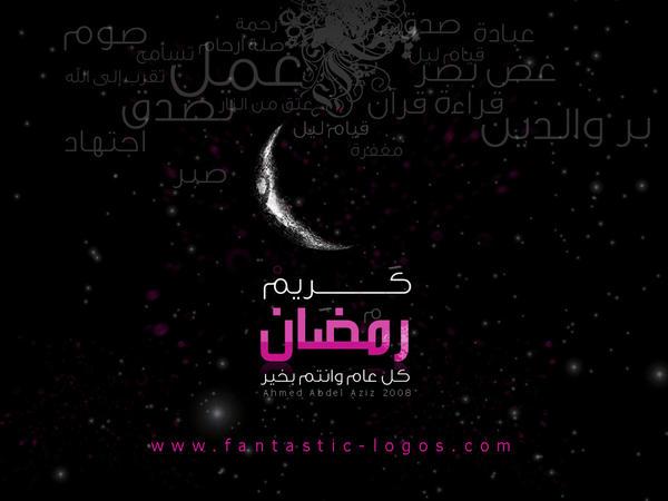 أجمل خلفيات شهر رمضان المبارك 2014 بجودة HD حصريا على منتديات إبداع Ramadan_Wallpaper_1_by_detailsadv