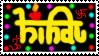Hindu Stamp by puffugu
