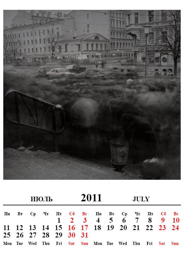 July by BedlamGirl