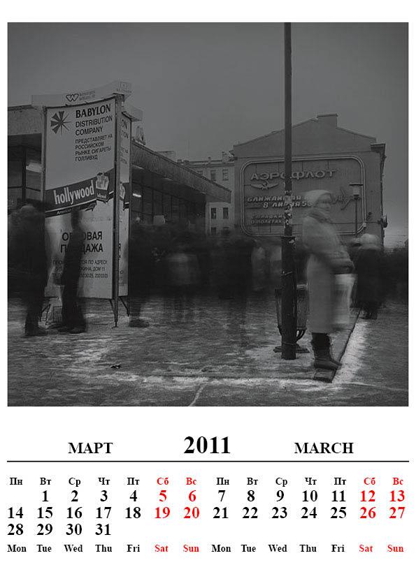 March by BedlamGirl
