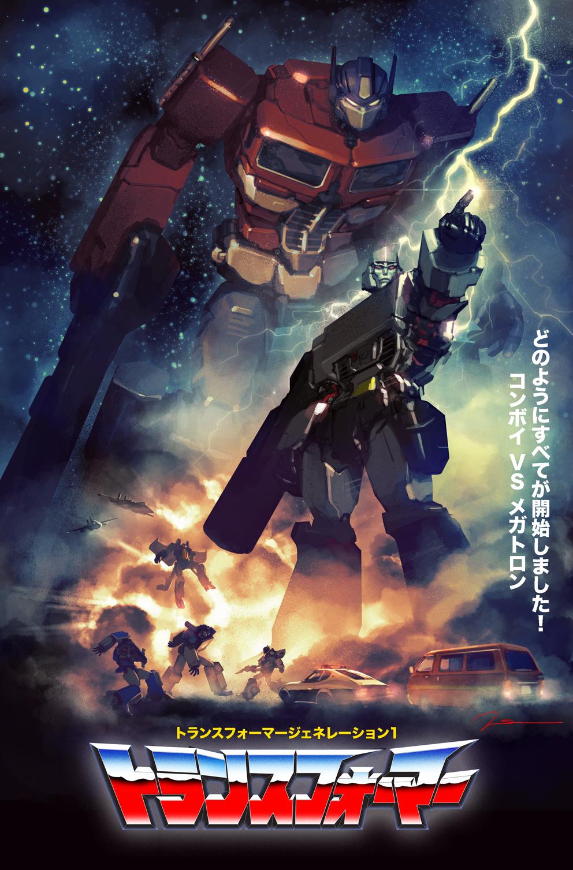 Transformers G1 Movie Poster by AldgerRelpa
