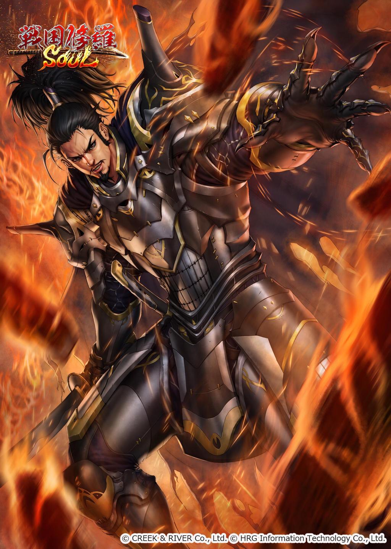 Oda Nobunaga by chrisnfy85