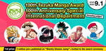 100th JUMP TEZUKA MANGA CONTEST Oversea Department by medibangadmin