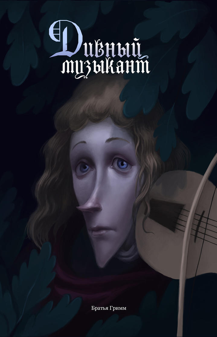 The Wonderful Musician (the story) by MKorshun