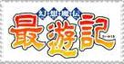 Stamp Saiyuki 1 by MOErus-Power-x3