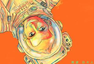 Space Brothers : Hibito Nanba