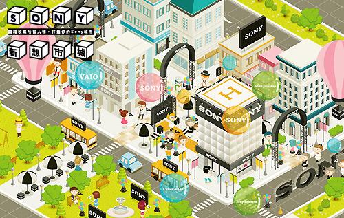 Sony City by kiwifruit168