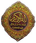 Islamic art  no1