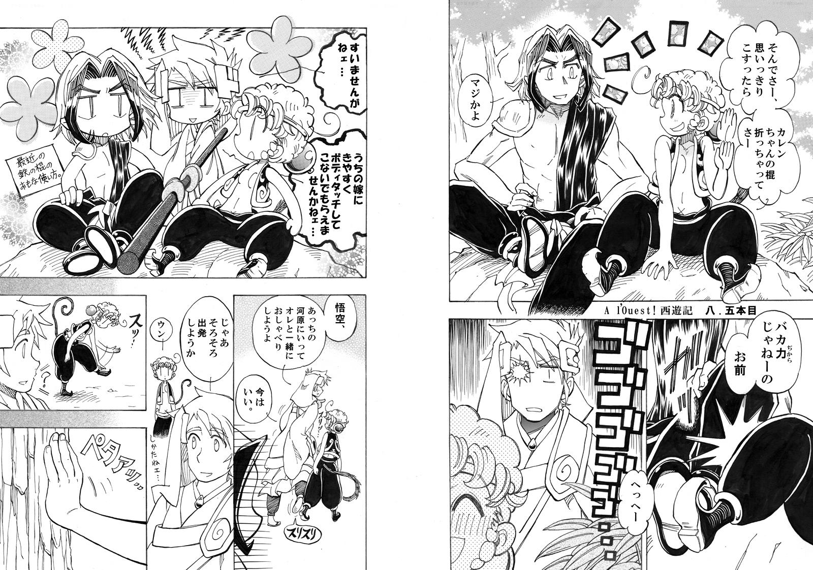 AlOUestSAIYUKI8.5-1,2 by daichikawacemi