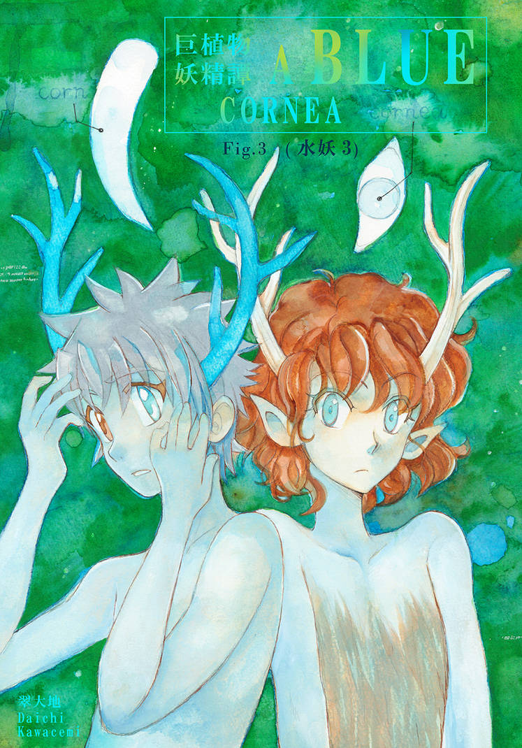A Blue Cornea Fig.3 cover by daichikawacemi