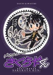 SAKURAYA-KUN!  Cover