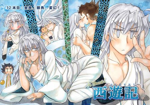 SAIYUKI  ch12  cover -gold and silver arc