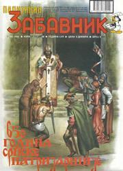 The blessing by setvasai