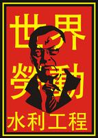 Mao by Shlyapnick