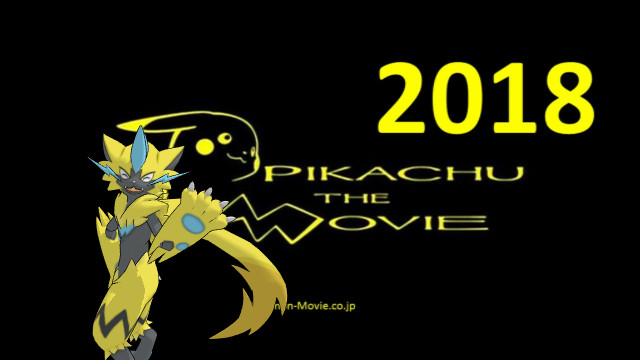Zeraora 2018 Pokemon Movie By Chrism199 On Deviantart