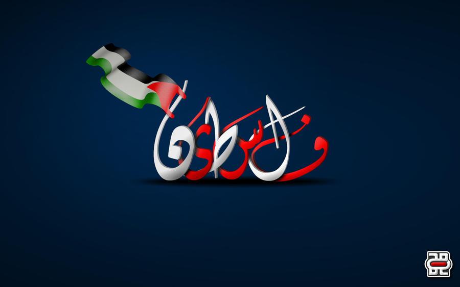 Palestine Flag By Mohanmadabd On Deviantart
