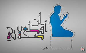 i will not cut my pray by mohanmadabd