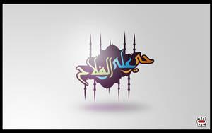 hay 3lah 2alsalah by mohanmadabd