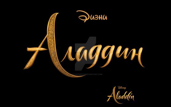 Aladdin (2019 film) logo Cyrillic version