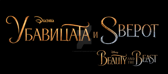Beauty and the Beast (2017 film) logo Cyrillic ver