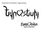 Eurovision logo Armenian version by VariantArt123