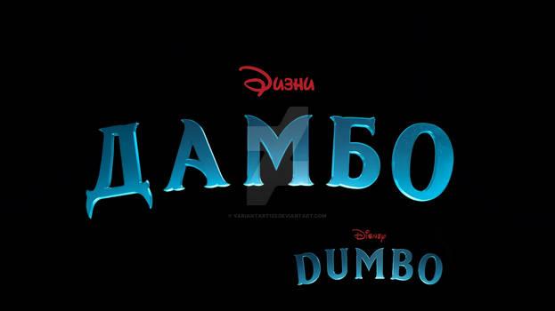 Dumbo (2019 film) logo Cyrillic version