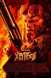 Hellboy (2019) Cyrillic (Serbian) movie poster by VariantArt123