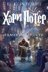 Harry Potter Book 1 Cyrillic (Serbian) cover by VariantArt123