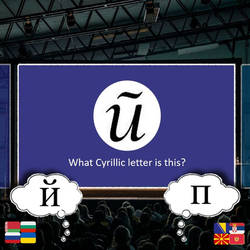 What Cyrillic letter is this