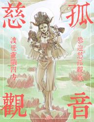 Devotion - cigu guanyin by LotusMartus