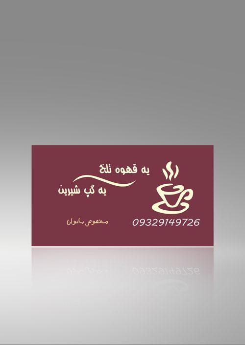 Fale Ghahve by alirezzza