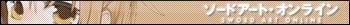 [Obrazek: sword_art_online_signature_by_hazetakumi-d5hliuj.png]